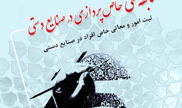 مسابقه خاص پردازی در صنایع دستی