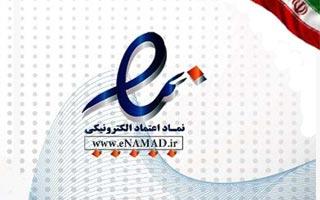 نماد اعتماد الکترونیکی eNAMAD