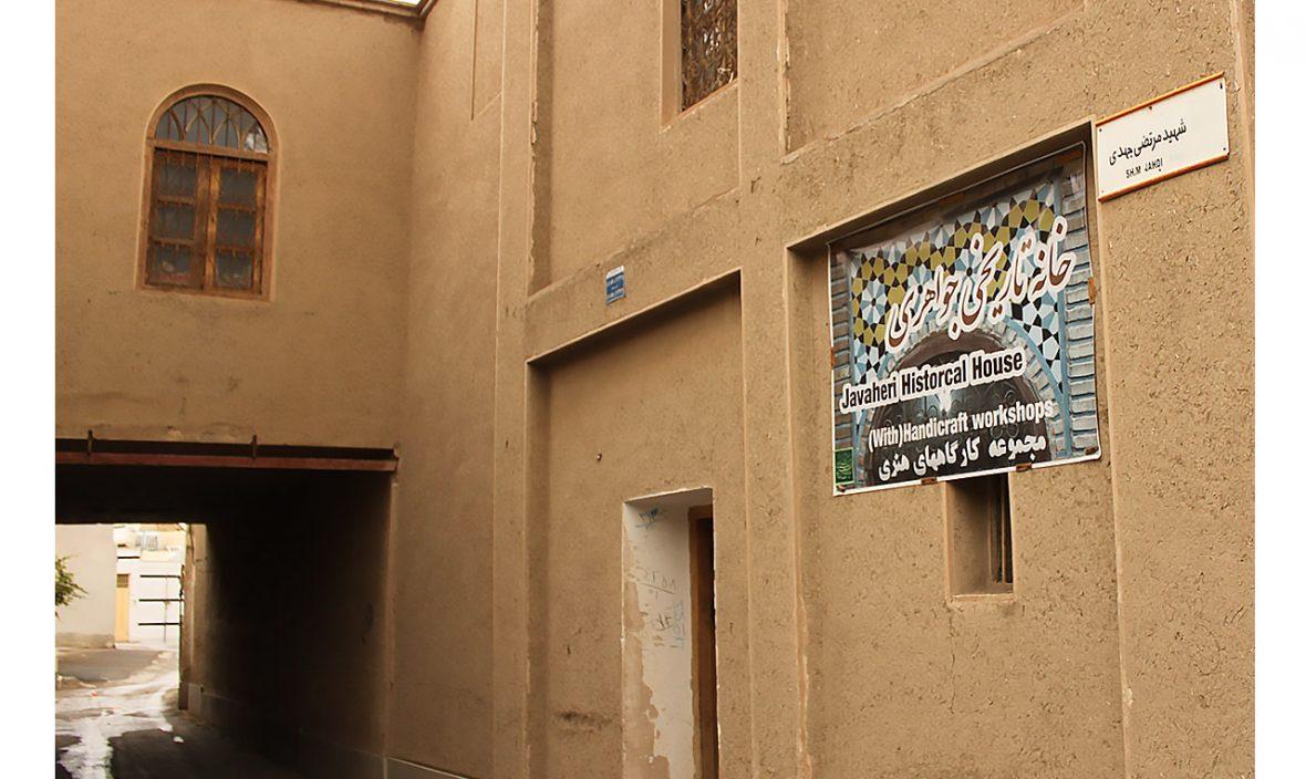 خانه صنایع دستی اصفهان