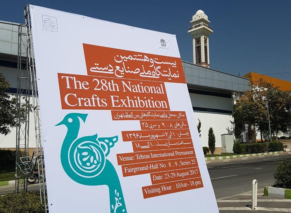 نمایشگاه صنایع دستی و هنرهای سنتی ایران